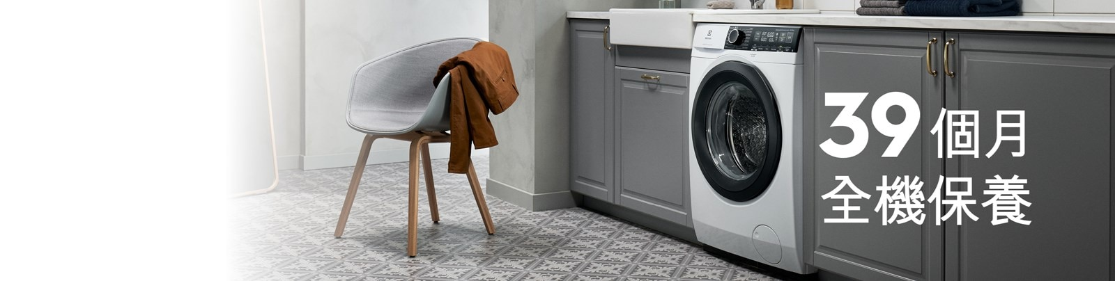 HK-Electrolux-website_laundry-cover_Chi.jpg